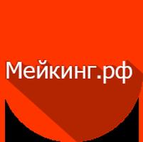 Мейкинг.рф